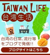 台湾生活ブログ