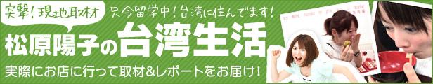 松原陽子の台湾生活