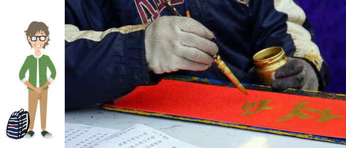 紅包(ホンバオ)