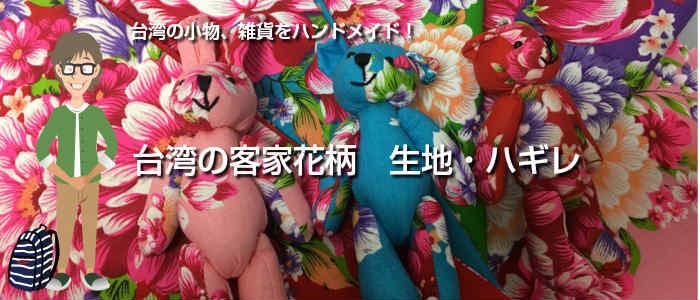 台湾客家花柄布地