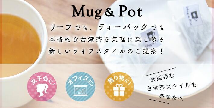 久順銘茶より新ブランドMug&Pot誕生!