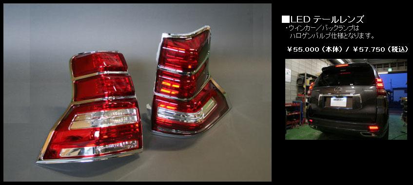 ebcc3f0dc31a タイヤ太郎なら トヨタ ランドクルーザープラド150用 対応品がお買得! 激安   格安品  エアロパーツ  エルフォード がお買得! Elford  のお求めは当店で。