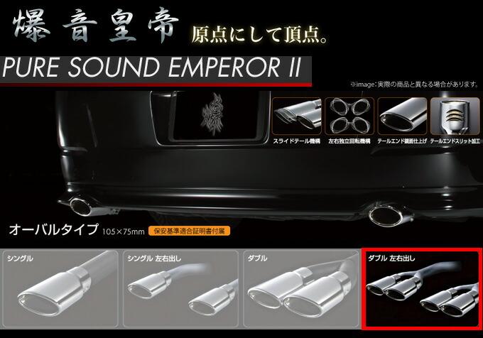 【ケースペック 爆音皇帝】ピュアサウンドエンペラー2 オーバルタイプ・ダブル左右出し イプサム Acm21w などに