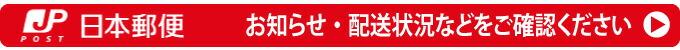 日本郵便HPへ