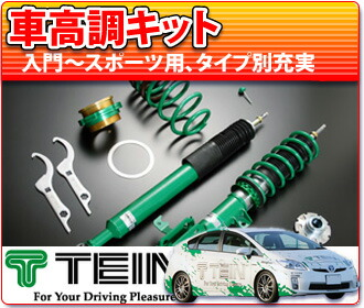 TEIN:車高調整キット