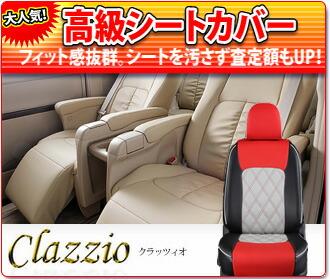 Clazzio:高級シートカバー