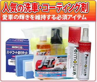 洗車剤・ワックス