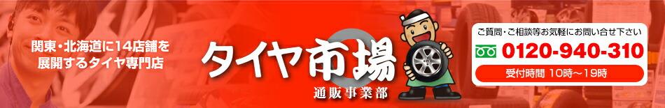 北関東に6店舗展開するタイヤ市場