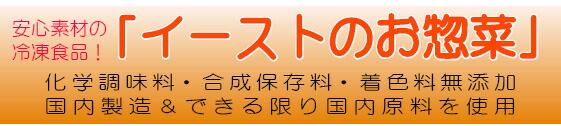 冷凍総菜・食材(イースト)