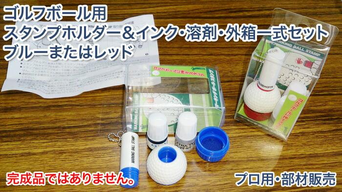 ゴルフボール用スタンプホルダー&インク・溶剤・外箱一式セット