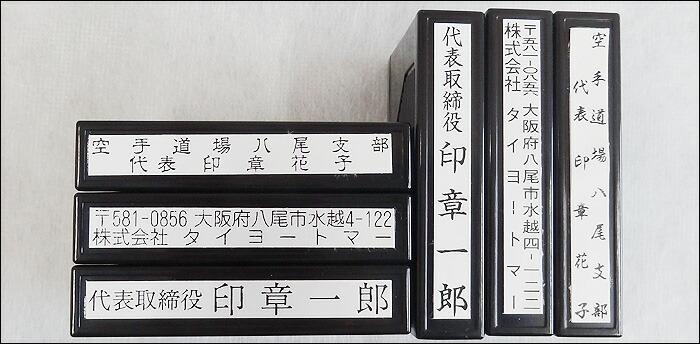 ゴム印の書体一覧