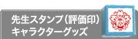 先生スタンプ(評価印)・キャラクターグッズ