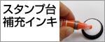 スタンプ台・補充インク