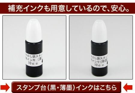 熨斗用ゴム印のインク