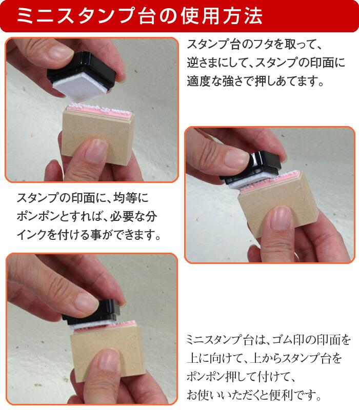 スタンプ台の使用方法