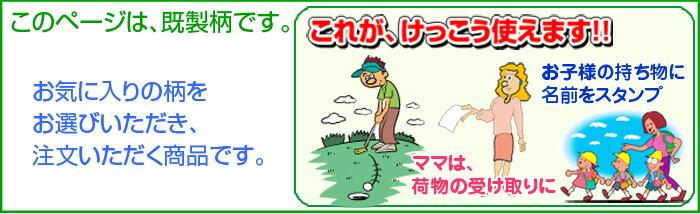 ゴルフボール名入れスタンプ