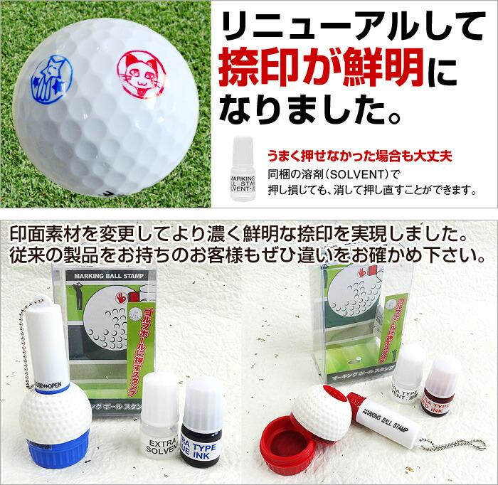 ゴルフボール名入れ