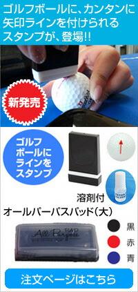 矢印ゴルフ練習用スタンプ