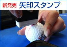 ゴルフ練習用のスタンプ