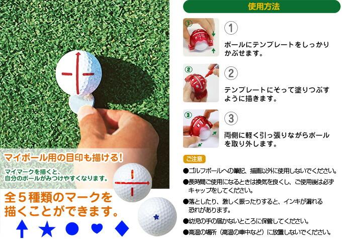 ゴルフマスターマーカー