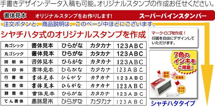 シヤチハタ式ゴム印の書体一覧