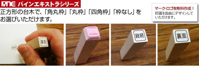正方形のゴム印