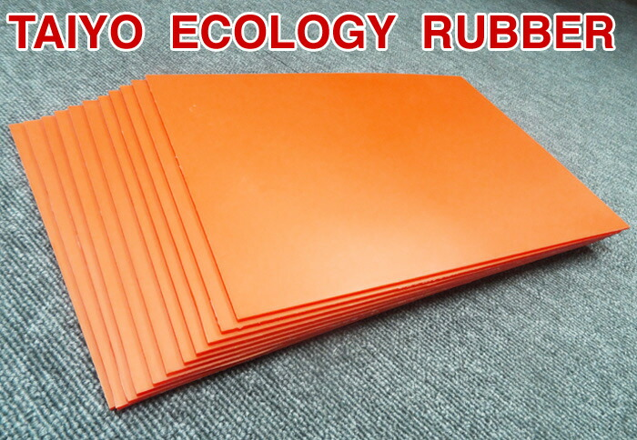 Laser ecology rubber