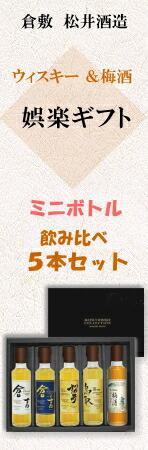 松井ウィスキー飲み比べ娯楽セット
