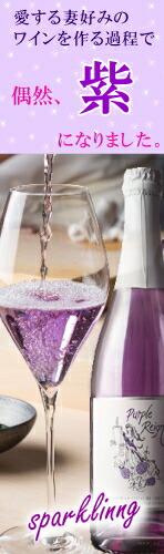 パープルレイン・スパークリング・紫ワイン