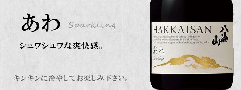 八海山 あわ 日本酒スパークリング