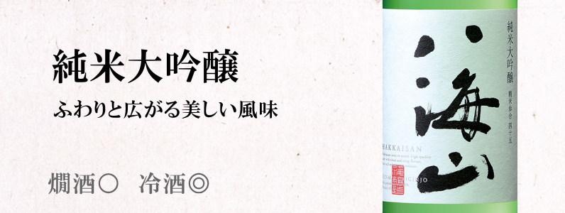 八海山 NEW純米大吟醸