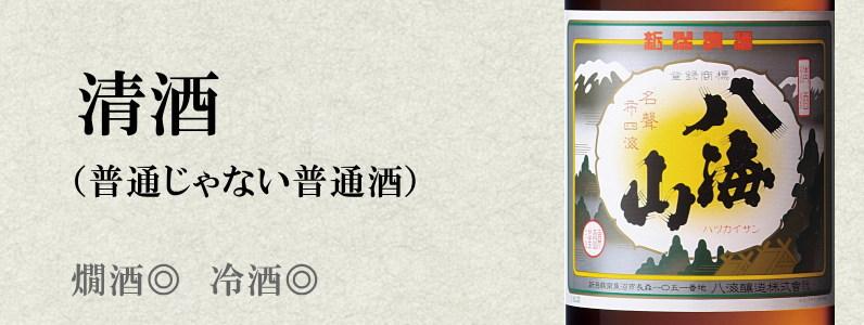 八海山 清酒(普通酒)