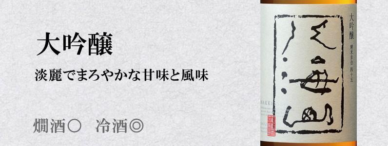 八海山 NEW大吟醸