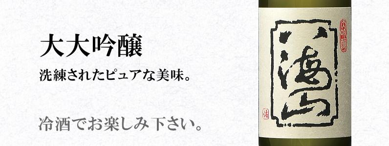 八海山 大大吟醸(精米歩合40%)