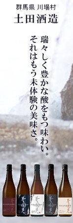 川場村 土田酒造ラインナップ