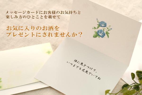 メッセージカード代筆の一例