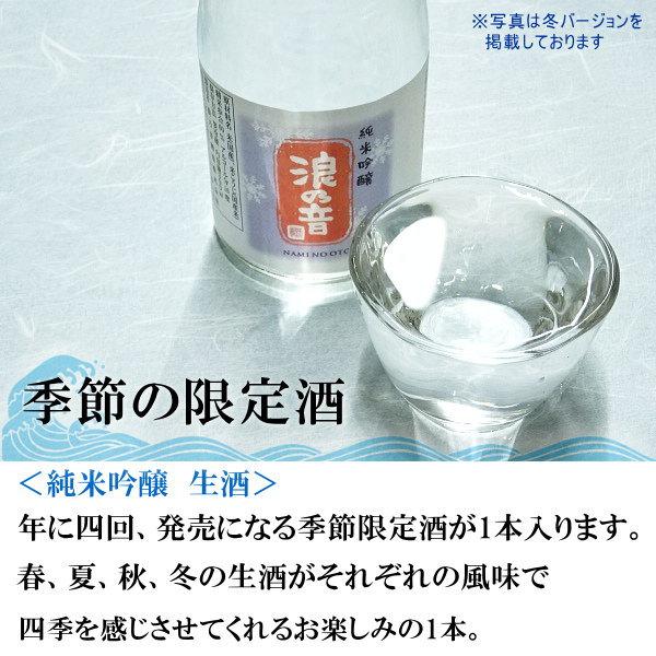 浪乃音季節限定酒純米吟醸300ml