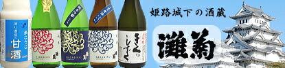 姫路の地酒 「灘菊 」飲み比べセット