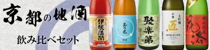 京都の地酒 五種 飲む比べセット