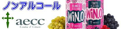 WINゼロ・ノンアルコール・スパークリングワイン