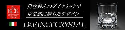ダヴィンチ・クリスタル ロックグラス