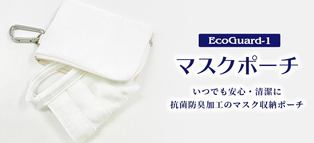 マスクポーチ【カラビナ付き】