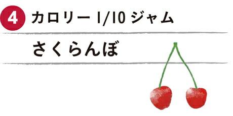 カロリー1/10ジャム さくらんぼ