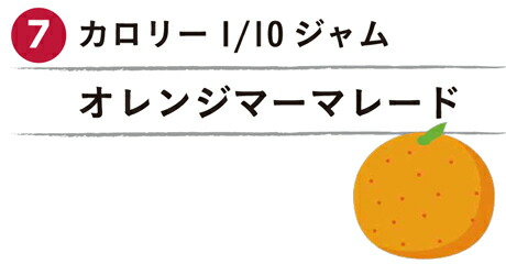 カロリー1/10ジャム オレンジマーマレード
