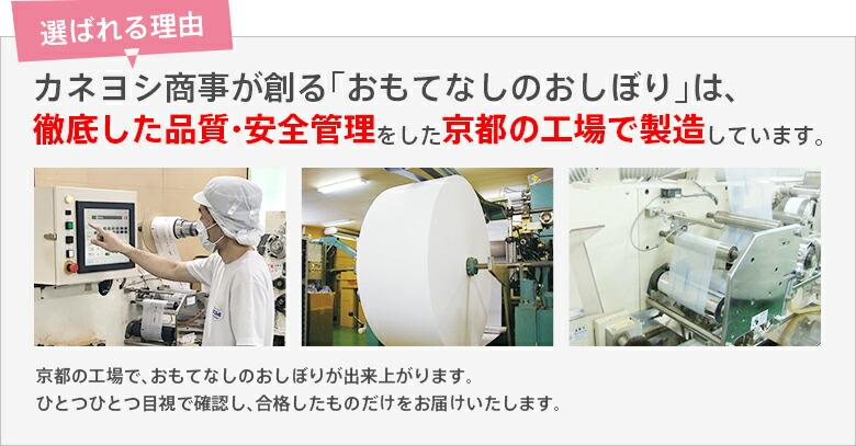 京都の自社工場で作られた安心安全のおしぼり