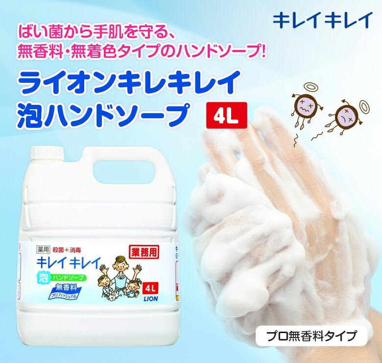 ライオンキレキレイ泡ハンドソープ(プロ無香料)4L