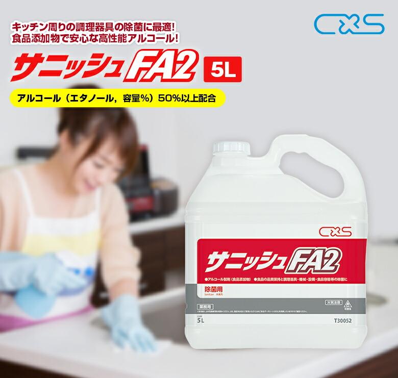 食品添加物アルコール製剤 サニッシュFA2