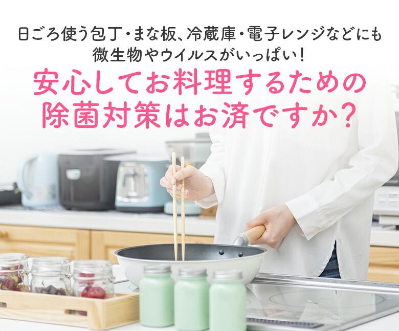 コロナ対策 調理器具・機械類の除菌に アルティー75