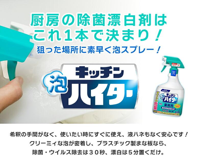 花王キュキュットクリア除菌4.5L+キッチン泡ハイター1,000mlのセット