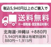 税込5940円以上のご購入で送料無料